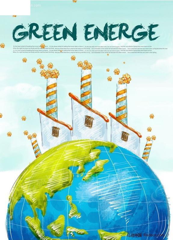 绿色环保主题海报