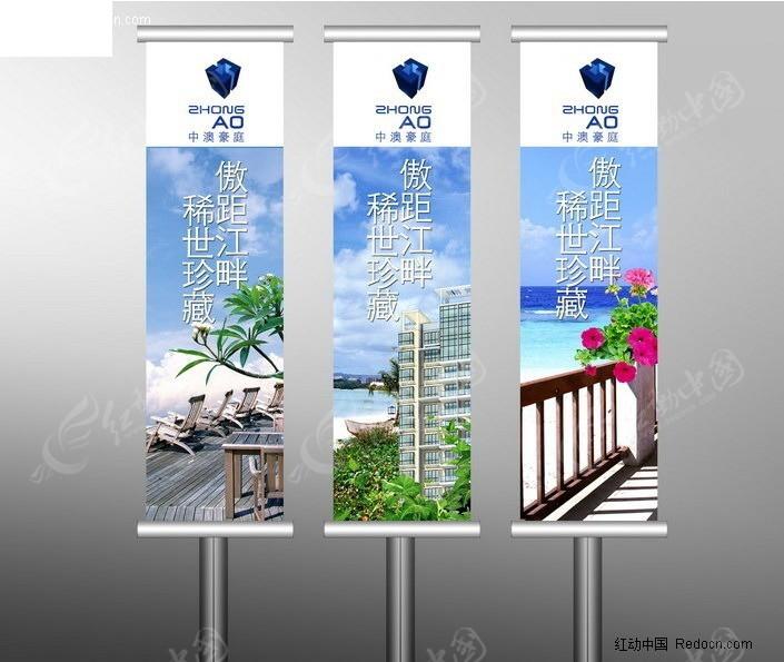 免费素材 psd素材 psd广告设计模板 房地产广告 房地产户外刀旗广告