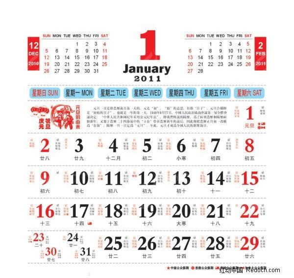 2011辛卯兔年日历表(带农历)12个月图片