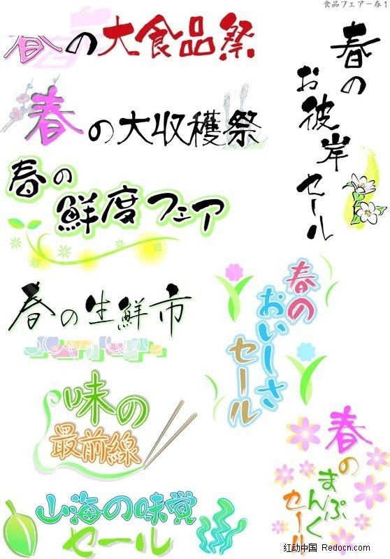 手绘pop字体 日本pop字体 春季篇