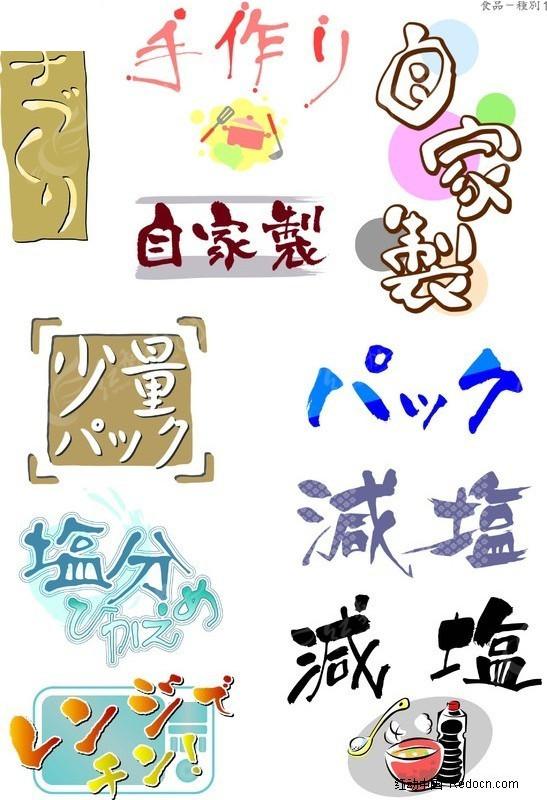 手绘pop字体 日本pop字体 diy 篇