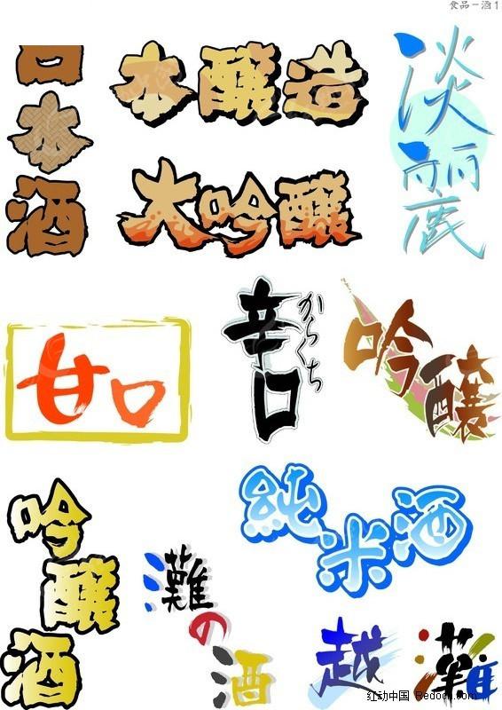 手绘pop字体 日本pop字体 酒类篇