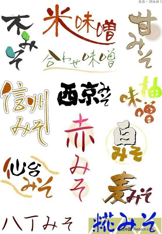 手绘pop字体 日本pop字体(四)