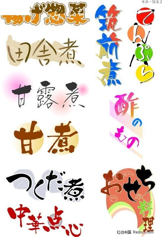 手绘pop字体 日本pop字体(一)