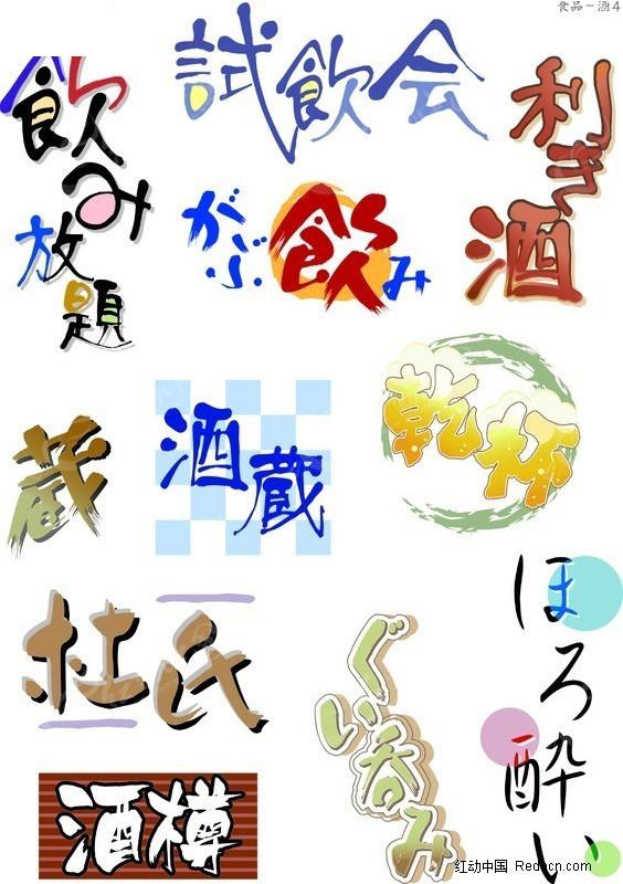 手绘pop字体 日本pop字体 饮酒篇