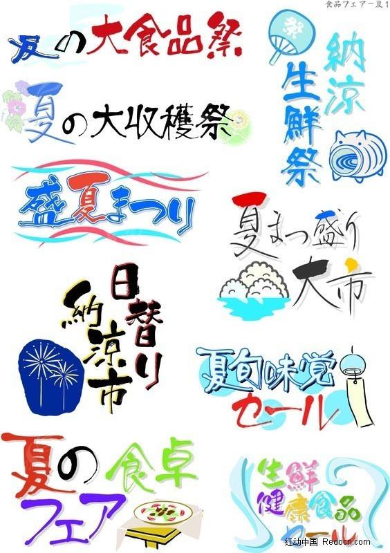手绘pop字体 日本pop字体 夏季美食篇图片