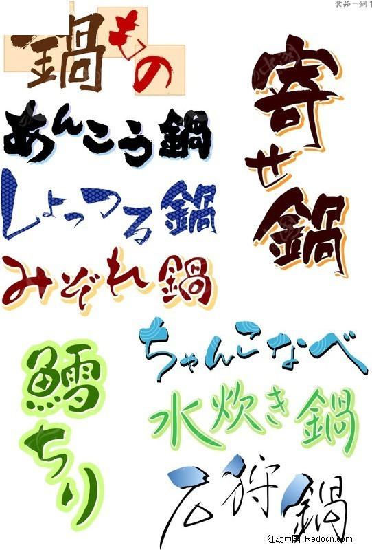 手绘pop字体 日本pop字体 锅篇