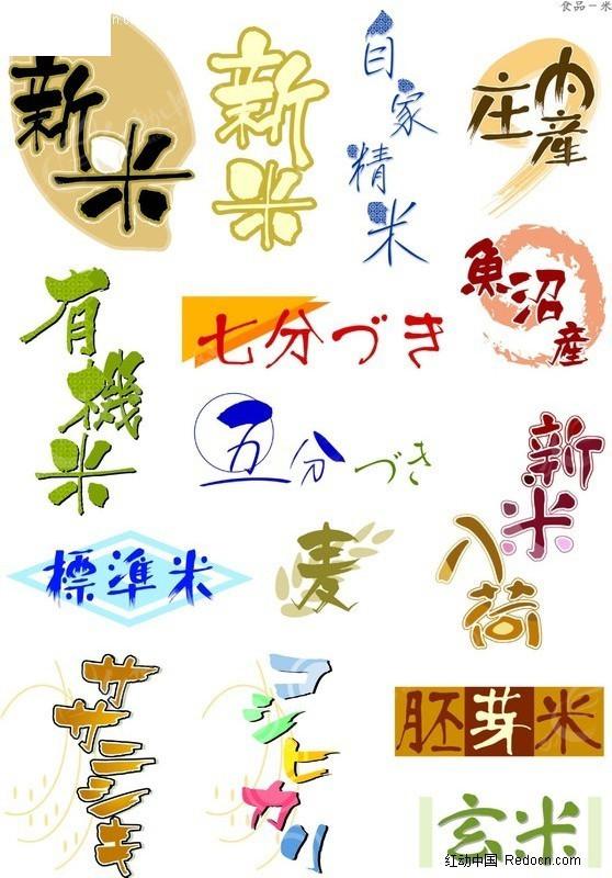 手绘pop字体 日本pop字体 米业篇