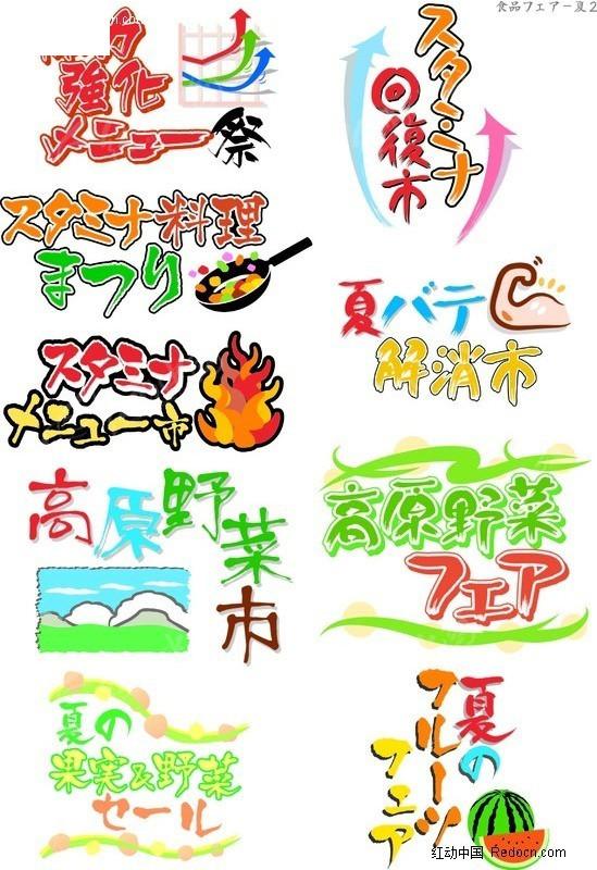 手绘pop字体 日本pop字体 超市篇