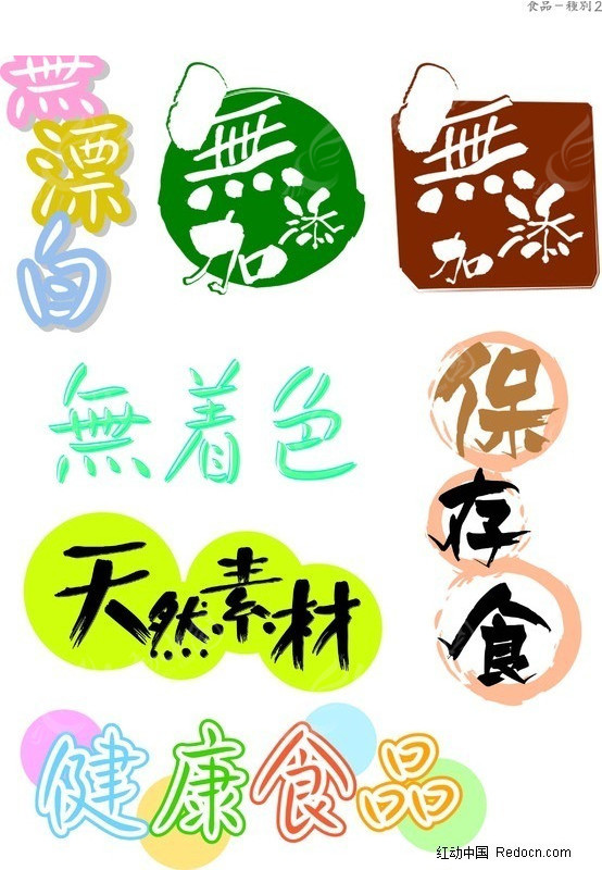 手绘pop字体 日本pop字体 绿色食品篇eps素材免费下载