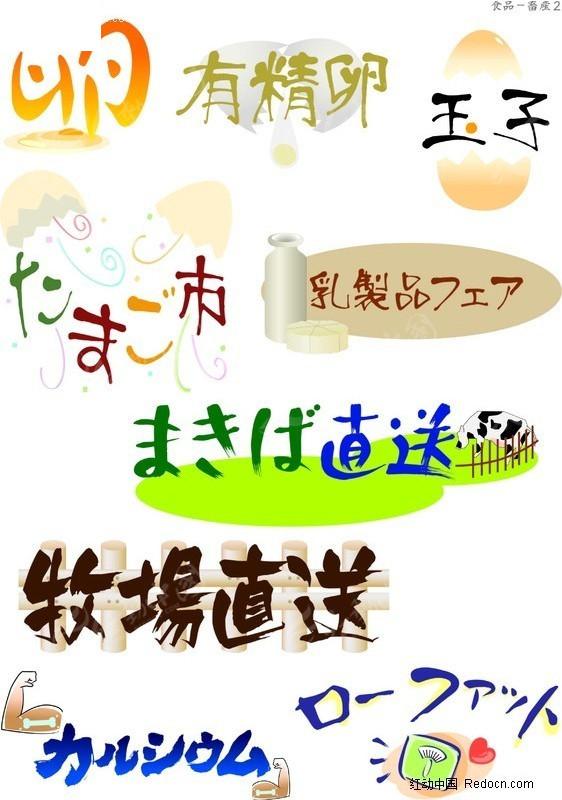 手绘pop字体 日本pop字体 奶制品篇eps素材免费下载()