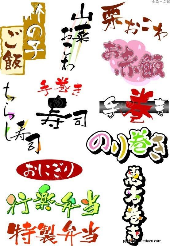 手绘pop字体 日本pop字体 餐饮篇
