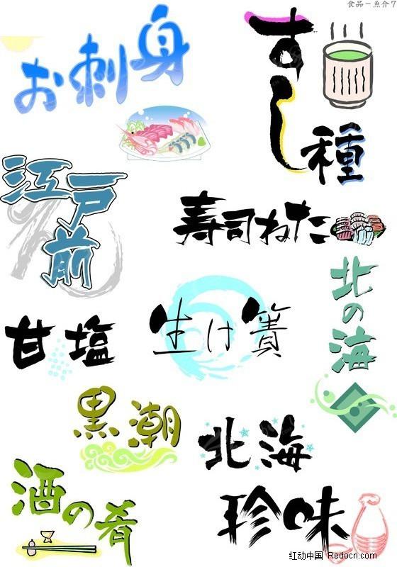 主题是手绘pop字体 日本pop字体 超海鲜篇,编号是291879,文件格式eps