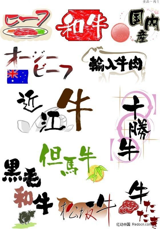 手绘pop字体 日本pop字体 寿司店篇