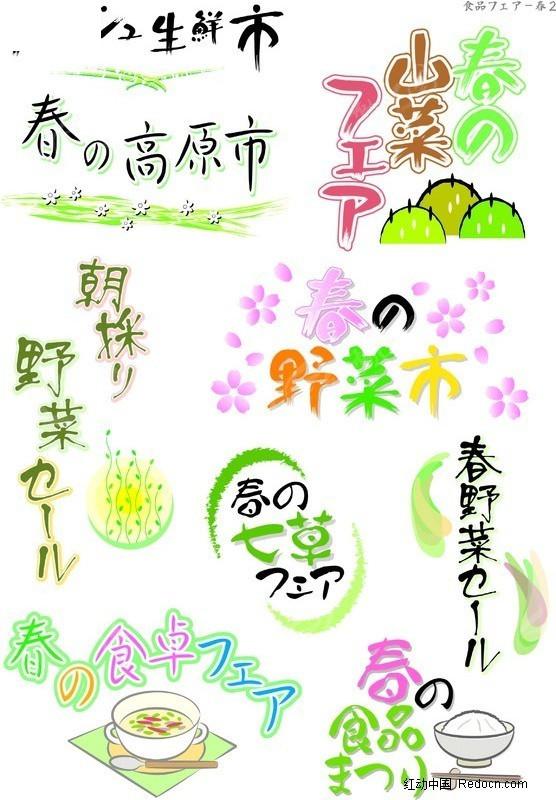 矢量字体 日韩字体 手绘pop字体 日本pop字体 春季美食篇  请您分享