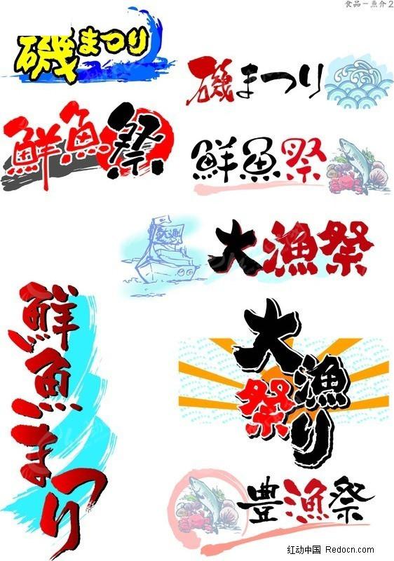 手绘pop字体 日本pop字体 禁渔篇