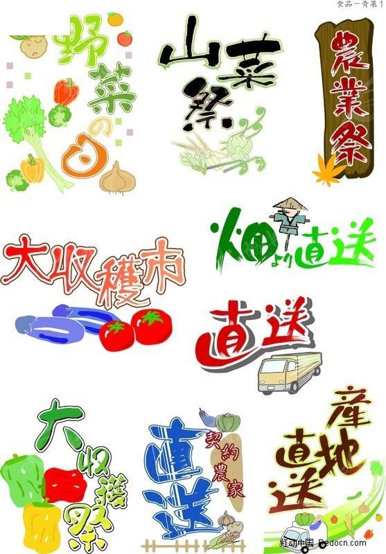 手绘pop字体 日本pop字体 直销篇免费下载_日韩字体