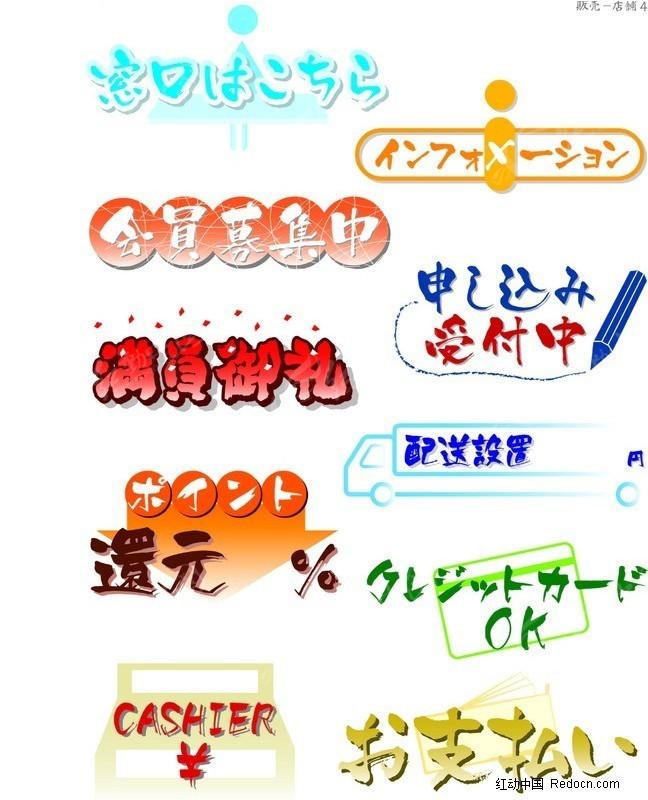 是手绘pop字体 日本pop字体  会员vip篇,编号是291859,文件格式eps,您