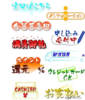 手绘pop字体 日本pop字体 [矢量艺术字.eps]素材免费