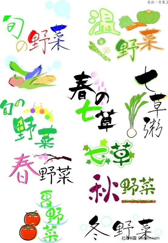 手绘pop字体 日本pop字体 果蔬篇