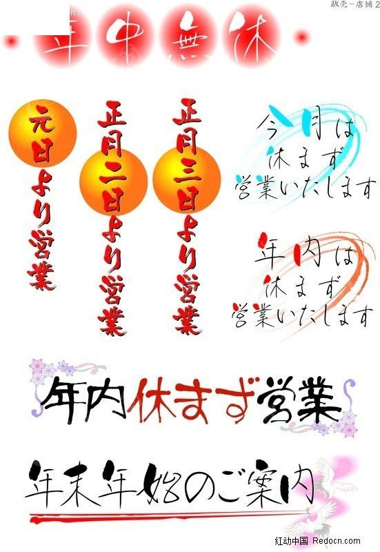 手绘pop字体 日本pop字体 新年篇