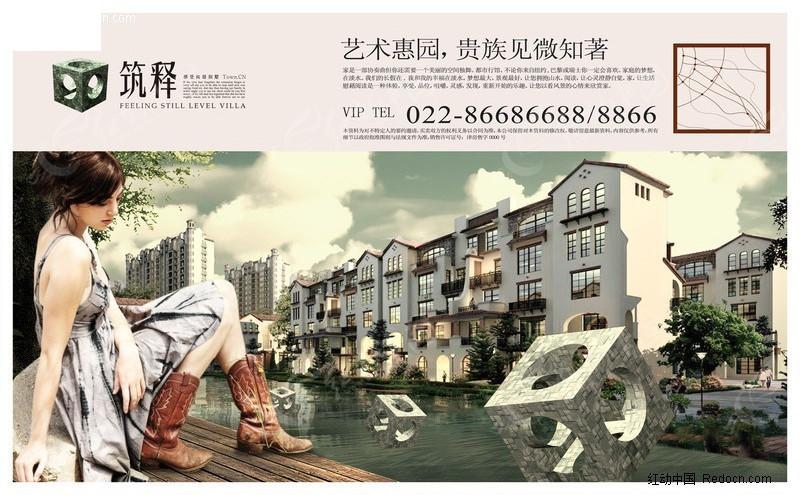 欧式小镇房地产海报