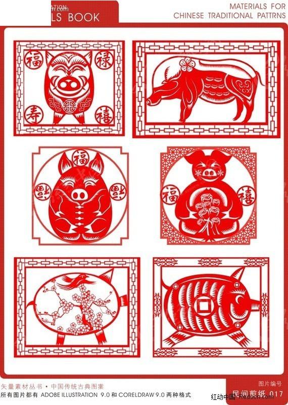 中国传统古典图案 猪剪纸