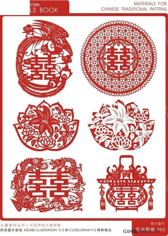 中国传统古典图案 喜字剪纸图片