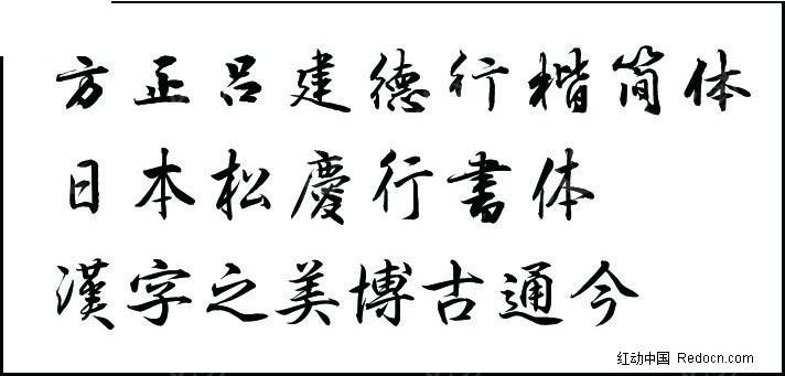 3种绝世书法字体系统字体 中文字体图片