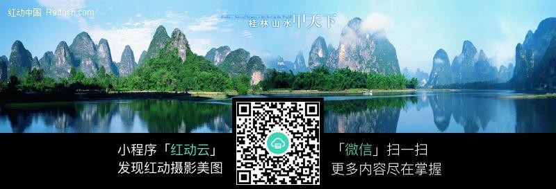 宽幅桂林山水风景图片