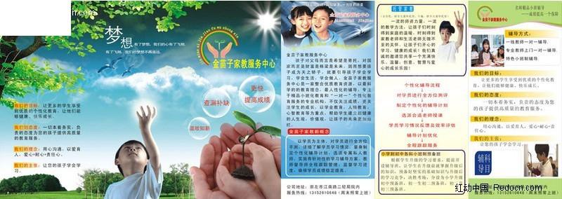 家教宣传页矢量图_宣传单|折页