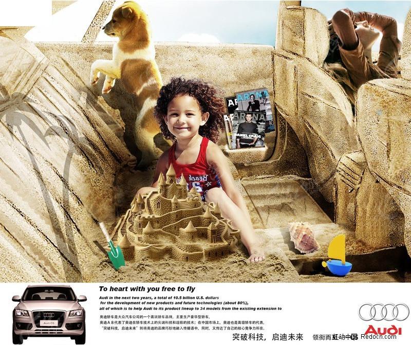 素材下载 psd素材 psd广告设计模板 海报设计 > 奥迪汽车宣传广告