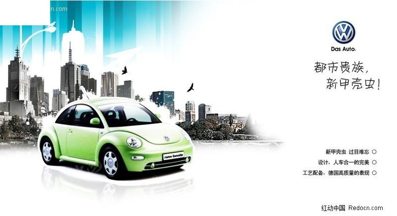 甲壳虫汽车网页广告PSD免费下载 海报设计素材 -甲壳虫汽车网页广告高清图片