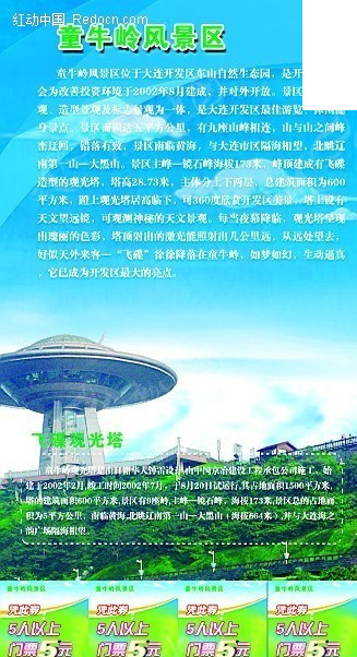 风景区宣传单页