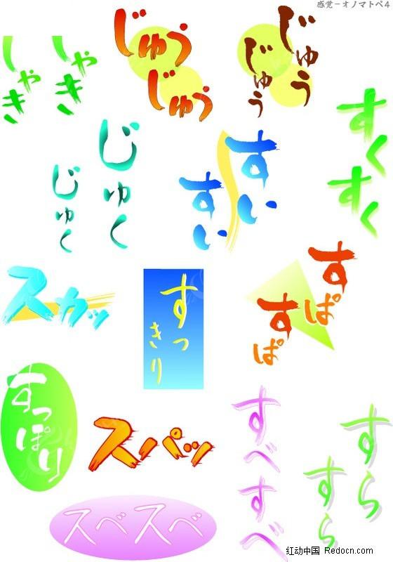手绘pop字体 日本pop字体eps免费下载_日韩字体素材
