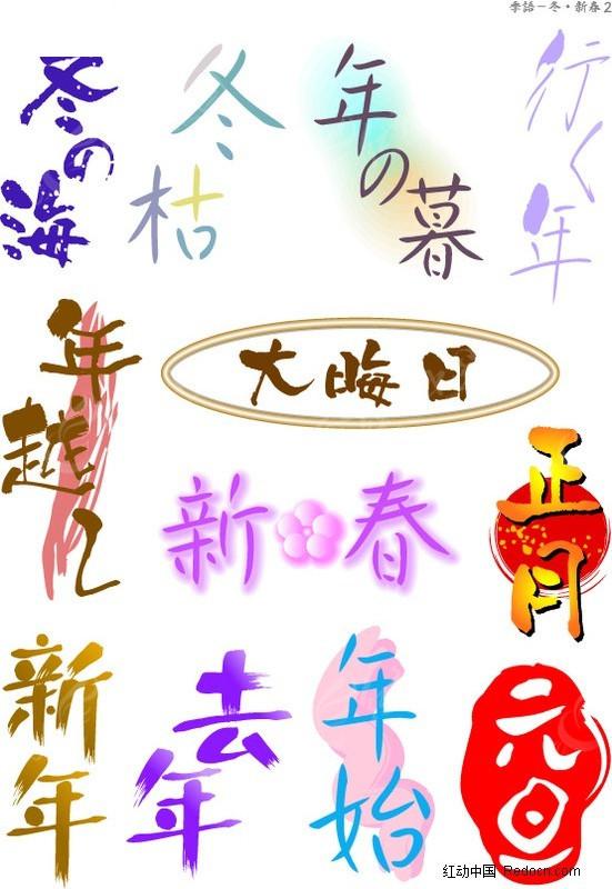 手绘pop字体 日本pop字体 新春篇eps免费下载_日韩