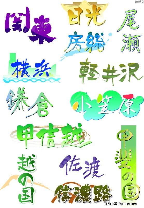 手绘pop字体 日本房产pop字体