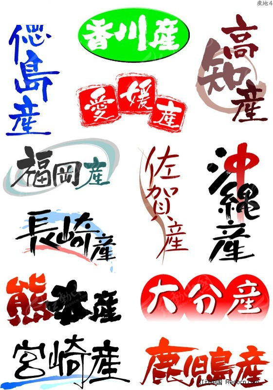 手绘pop字体 日本房产pop字体eps免费下载_日韩字体