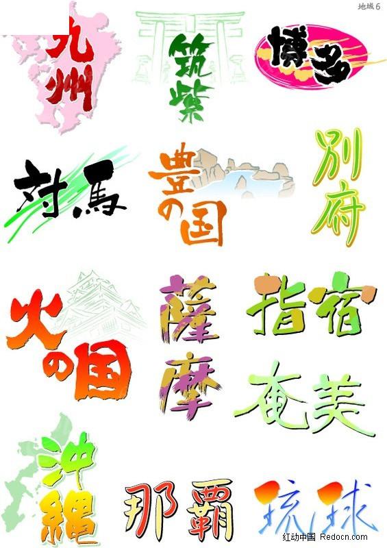 手绘pop字体 日本pop字体 地名
