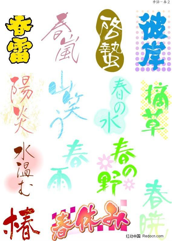 手绘pop字体 日本pop字体 春雨篇