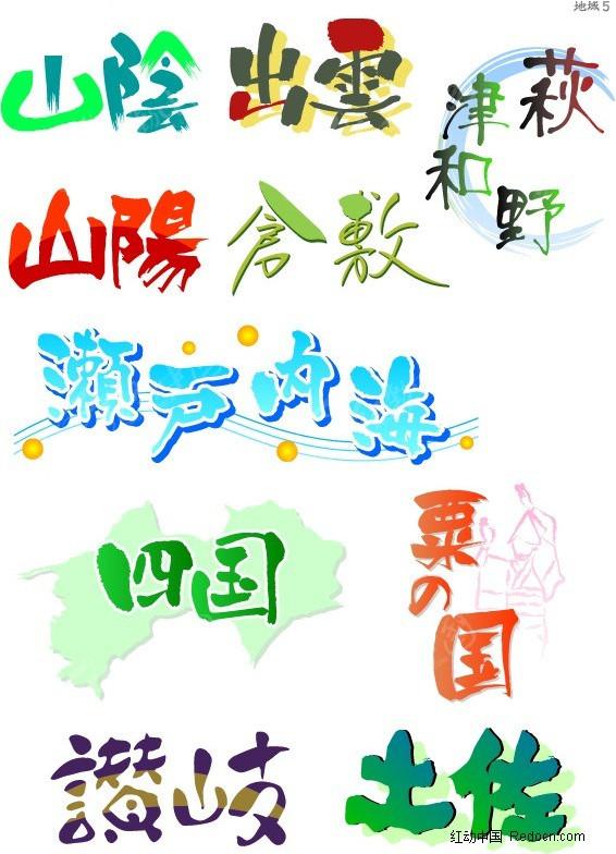 手绘pop字体 日本pop字体地名篇eps免费下载_日韩字体