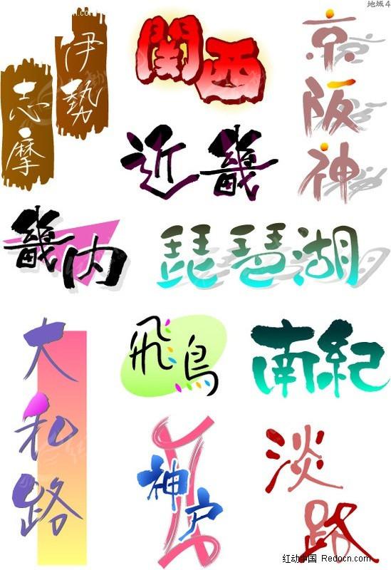 手绘pop字体 日本pop字体 地名篇