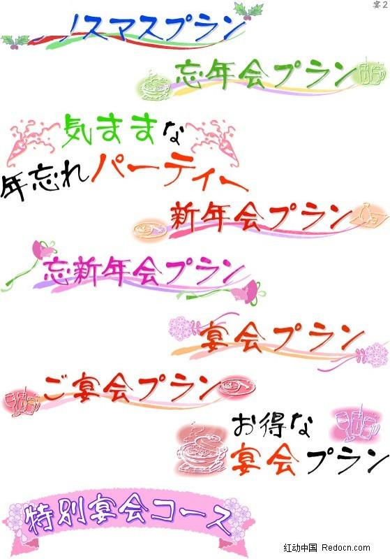 主题是手绘pop字体 日本pop字体 宴会篇,编号是298902,文件格式eps,您