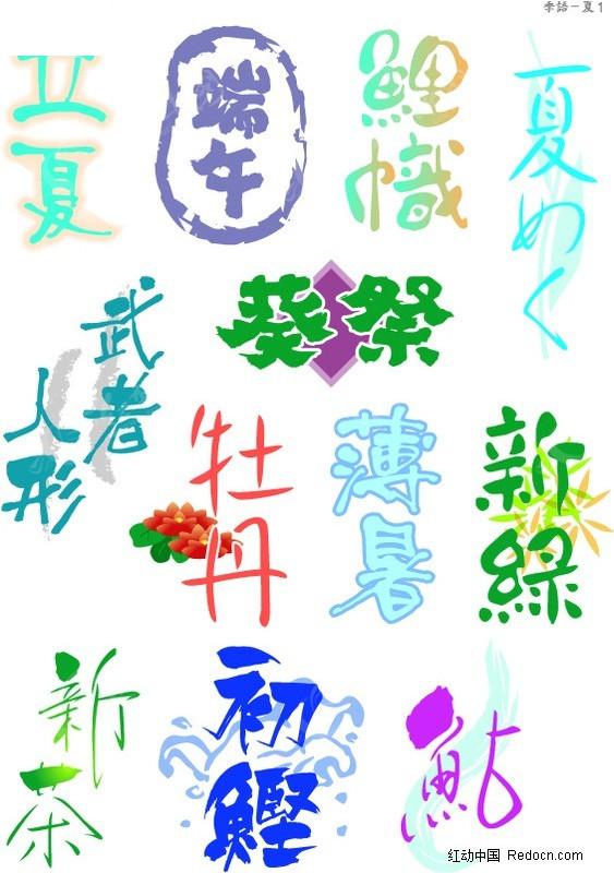 手绘pop字体 日本pop字体 饮茶篇