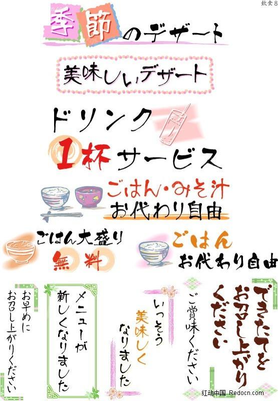 手绘pop幼儿园食谱