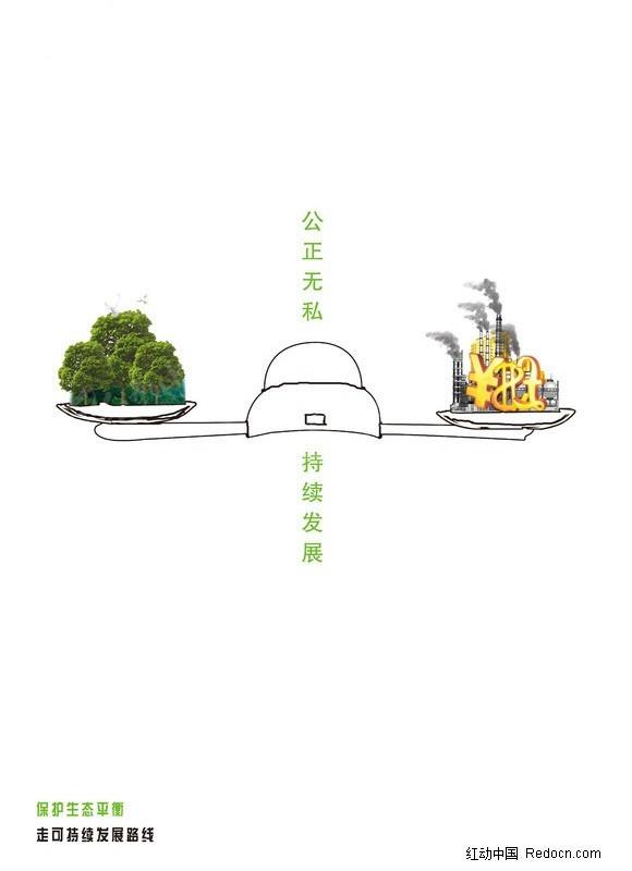 保护环境公益广告-公正无私