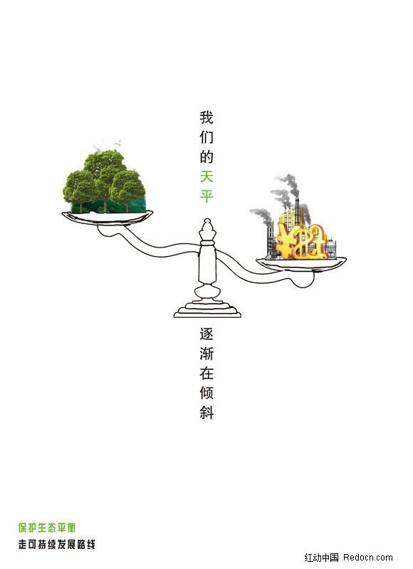 保护环境公益广告-倾斜的天平图片