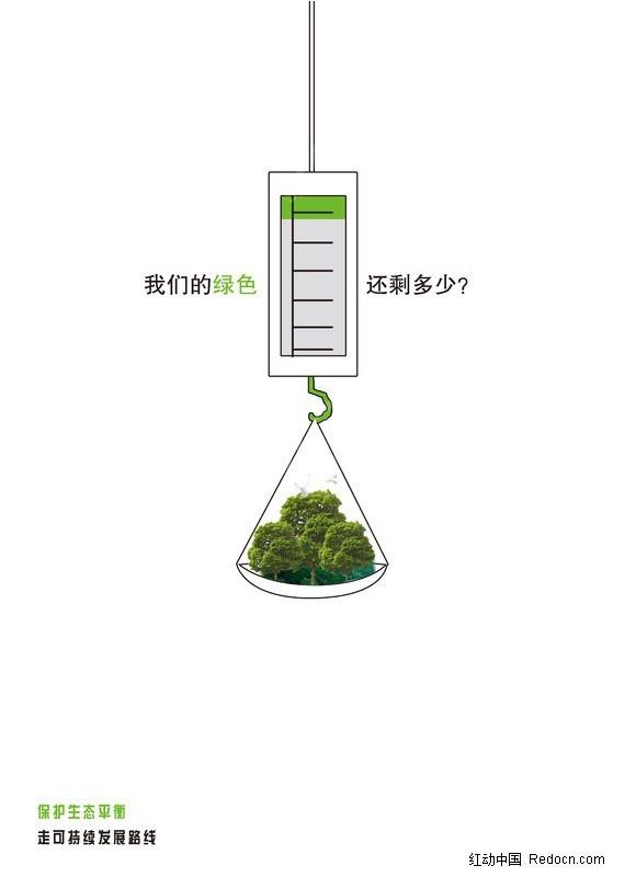 保护环境公益广告-绿色还剩多少?图片