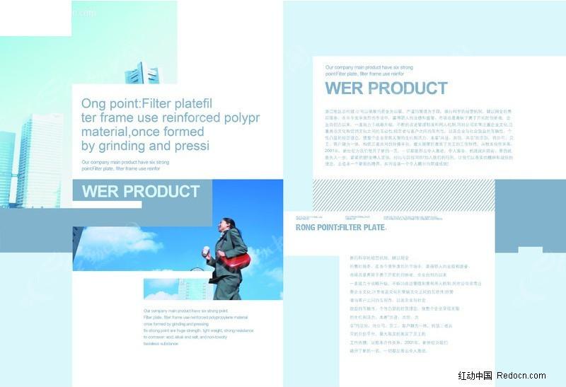 产品宣传画册内页设计