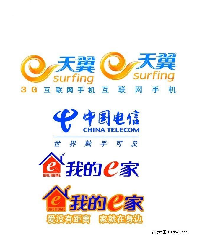 中国电信各品牌标识